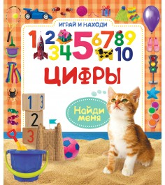 Детская книга играй и находи цифры Росмэн 29799