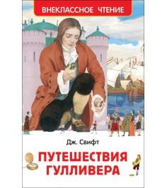 Книга Росмэн путешествия гулливера 29898