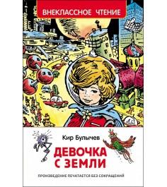Книга внеклассное чтение девочка с земли к булычев Росмэн 29968