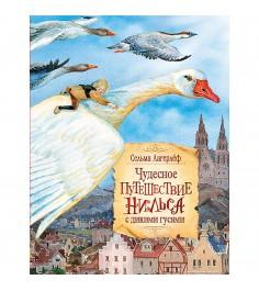 Книга Росмэн чудесное путешествие нильса с дикими гусями 29972