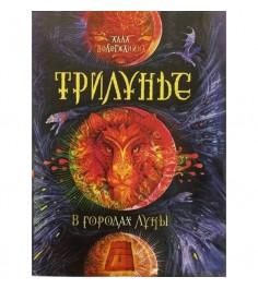 Книга трилунье в городах луны алла вологжанина Росмэн 30100