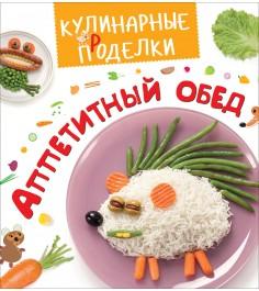 Аппетитный обед Росмэн 30134