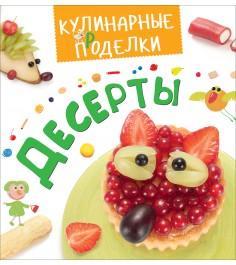 Десерты Росмэн 30135