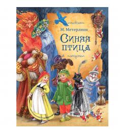 Книга синяя птица м метерлинк Росмэн 30156