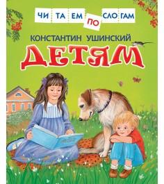 Книга читаем по слогам детям к ушинский Росмэн 30207