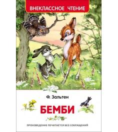 Зальтен Ф Бемби Внеклассное чтение Росмэн 30354