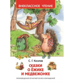 Книга Росмэн сказки о ежике и медвежонке 30355