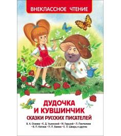 Книга внеклассное чтение дудочка и кувшинчик Росмэн 30357
