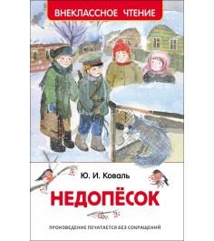 Книга внеклассное чтение недопёсок коваль ю Росмэн 30358