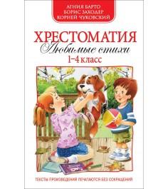 Хрестоматия любимые стихи Росмэн 30362