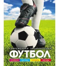 Современная энциклопедия футбол Росмэн 30618