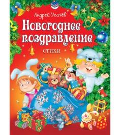 Сборник стихов новогоднее поздравление а усачев Росмэн 30655
