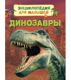 Энциклопедия для малышей динозавры Росмэн 30660