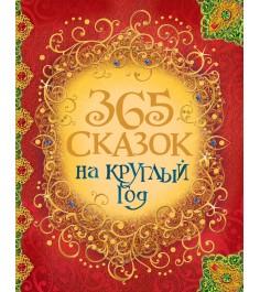 365 сказок на круглый год Росмэн 30687
