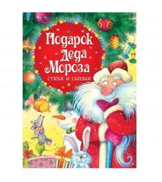 Книга подарок деда мороза стихи и загадки Росмэн 30702