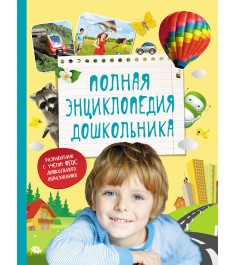 Книга полная энциклопедия дошкольника Росмэн 30737