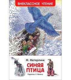 Книга внеклассное чтение синяя птица Росмэн 30773