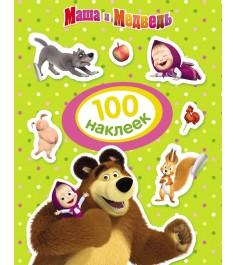 Набор из 100 наклеек маша и медведь Росмэн 30911