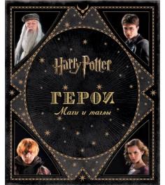 Гарри Поттер Герои Маги и маглы Росмэн 31013