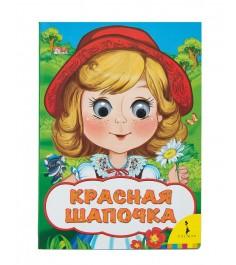 Книга с глазками красная шапочка шарль перро Росмэн 31050