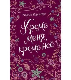 Евсеева М Кроме меня кроме нее Росмэн 31076