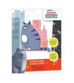 3d аппликация тайная жизнь домашних животных кошка хлоя Росмэн 31239