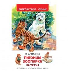 Книга внеклассное чтение питомцы зоопарка в чаплина Росмэн 31346