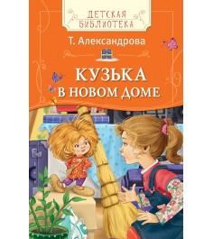 Книга Росмэн детская библиотека 31405