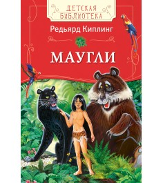 Маугли Детская библиотека Росмэн 31416