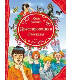 Книга дрессировщики ю сотник Росмэн 31588