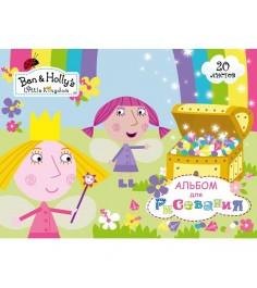 Альбом для рисования маленькое королевство бена и холли 20 листов Росмэн 31665