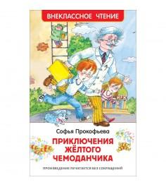 Книга приключения желтого чемоданчика прокофьева с Росмэн 32177