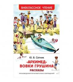Книга Росмэн внеклассное чтение 32435