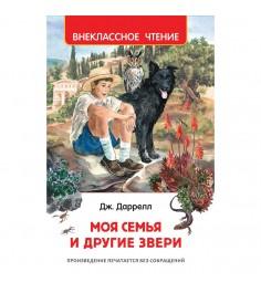 Книга Росмэн моя семья и другие звери 32437