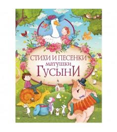 Книга Росмэн стихи и песенки матушки гусыни 32438
