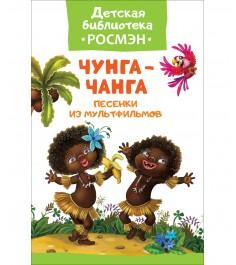 Книга песенки из мультфильмов чунга чанга Росмэн 32485