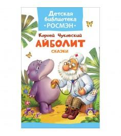 Книга айболит и другие сказки к и чуковский Росмэн 32488