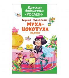 Книга сказки муха цокотуха корней чуковский Росмэн 32489