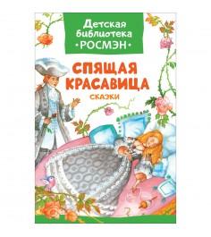 Книга сказки спящая красавица Росмэн 32494