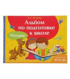 Книга Росмэн альбом по подготовке к школе чтение 32594