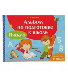 Книга альбом по подготовке к школе письмо Росмэн 32595