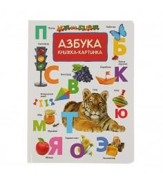 Книжка картинка азбука Росмэн 32656