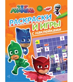 Герои в масках раскраски и игры с наклейками оранжевая герои в масках Росмэн 32733