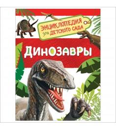 Динозавры энциклопедия для детского сада Росмэн 32821