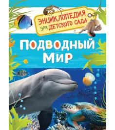 Подводный мир энциклопедия для детского сада Росмэн 32825