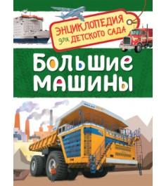 Большие машины энциклопедия для детского сада Росмэн 32827