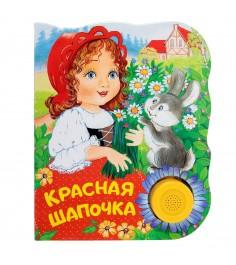 Музыкальная книга поющие книжки красная шапочка Росмэн 32955