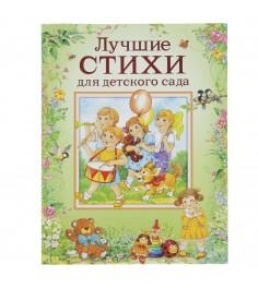 Книга лучшие стихи для детского сада Росмэн 32959
