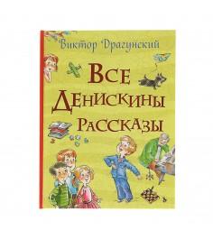 Книга все истории все денискины рассказы в драгунский Росмэн 32961