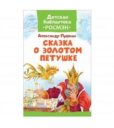Книга сказка о золотом петушке а с пушкин Росмэн 33204